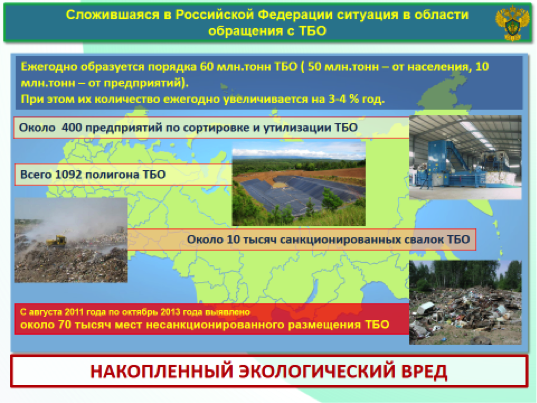 Russian Federation accumulated environmental damages