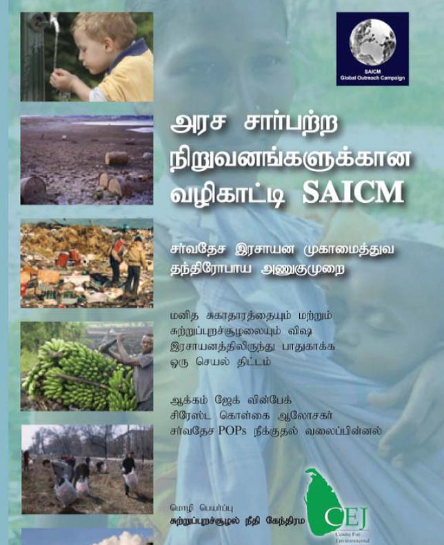 NGO Guide to SAICM cover Tamil