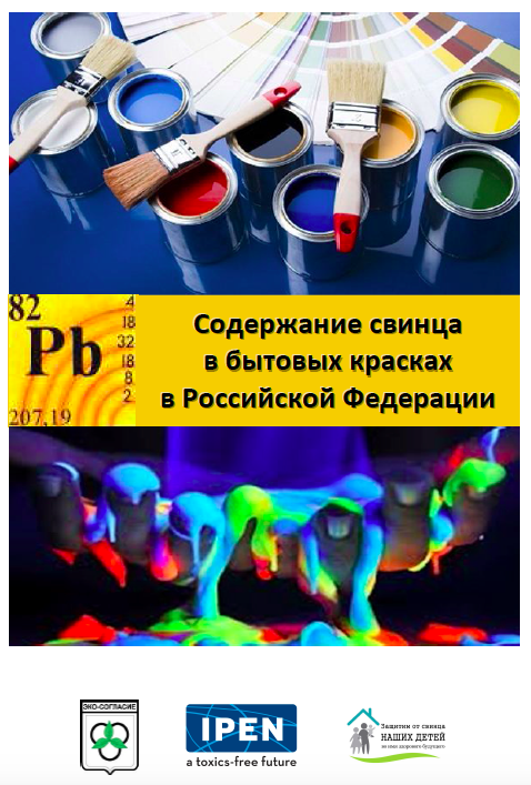 Lead in household paint in Russia cover