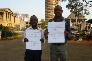 Kenyan NGO iLima showing support for Minamata victims