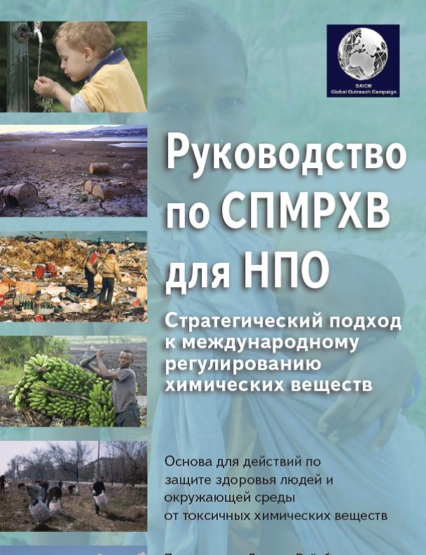 NGO Guide to SAICM cover Russian